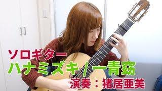 今回は一青窈さんの代表曲、ハナミズキを江部賢一さんの編曲で演奏して...