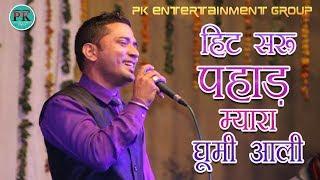 Hit Saru Pahad mera Ghumi Aali Legendary Singar Pappu karki Mumbai Kauthik 2018