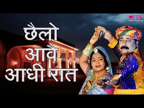 Desi Rajasthani Song 2017 | Chhailo Awe Adhi Raat Full HD | Hit Marwadi Songs