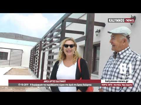 17-10-2019 Η διαμόρφωση του περιβάλλοντα χώρου στα ΑμεΑ στο Άργος Καλύμνου