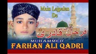 Main Lajpalan De Lar Lagiyan - Best Naat collection 2018 (NEW) Farhan Ali Qadri | Ramzan Sharef 2018.mp3
