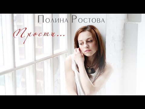 Полина Ростова - Прости... (Official Audio)