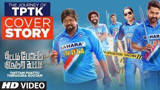 The Journey of TPTK : Cover Story    Thittam Poattu Thirudura Kootam Tamil Movie