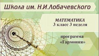 Математика 3 класс 3 неделя. Программа Гармония