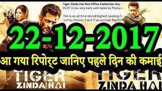 देखिये प्रूफ के साथ 22-12-2017 कितना कमाई की |  Tiger Zinda Hai First Day Collection | Salman Khan