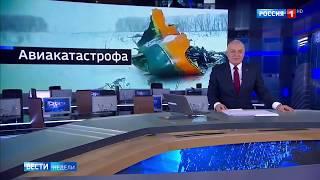 Крушение Ан 148 упал самолет || 11 февраля 2018 года || подробности трагедии