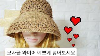 (뜨개질)챙끝 와이어넣는법(Hat)