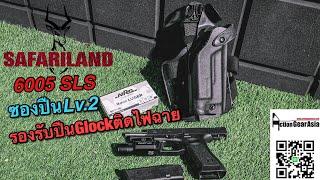 Safariland 6005 SLS สำหรับปืน Glock+ไฟฉาย