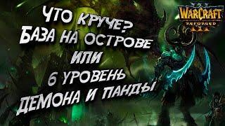БАЗА НА ОСТРОВЕ ПРОТИВ ПРОКАЧЕННОГО ДЕМОНА И ПАНДЫ: WFZ (Ud) vs Colorful (Ne) Warcraft 3 Reforged