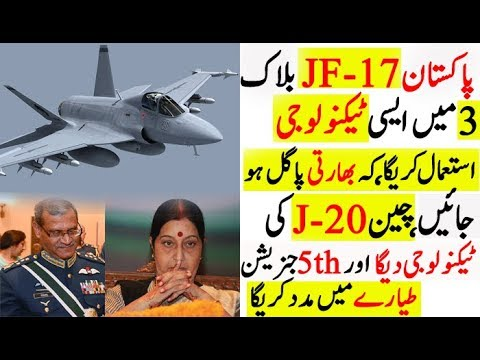 Pakistan Aeronautical Complex Is Developing The JF-17 Block 3, 4th Generation Technologies Included