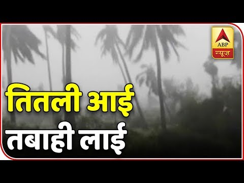 Master Stroke: Cyclone Titli Causes Heavy Destruction In Andhra Pradesh, Odisha | ABP News