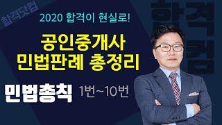 공인중개사 민법 판례특강 총정리 [민법총칙 1~10번]