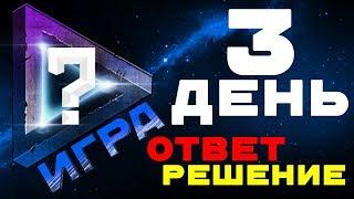ОТВЕТ (ВИДЕОБЛОГ) + ПОЛНОЕ РЕШЕНИЕ / 3 ДЕНЬ КВЕСТА ИГРА! / ТАНКИ ОНЛАЙН