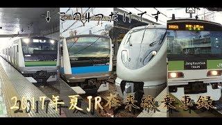 【JR編】2017年夏に乗車したJR在来線 到着・発車シーン