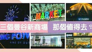 【泰國自由行】 三個曼谷新商場,那個值得去? | The Market ...