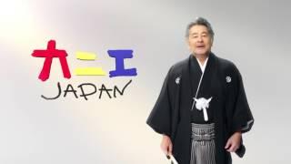 カニエJAPAN株式会社 <カニエジャパン> 東海テレビ放送2017年1月1日~...