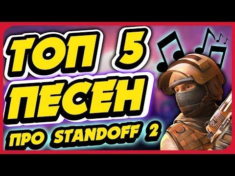 ТОП 5 ПЕСЕН ПРО STANDOFF 2 ! TOP 5 SONGS ABOUT STANDOFF 2 / STANDOFF 2