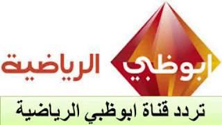 تردد قناة ابو ظبى الرياضية