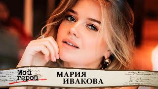 "Мария Ивакова про ""Орел и решку"", развод по-доброму и духовное развитие"