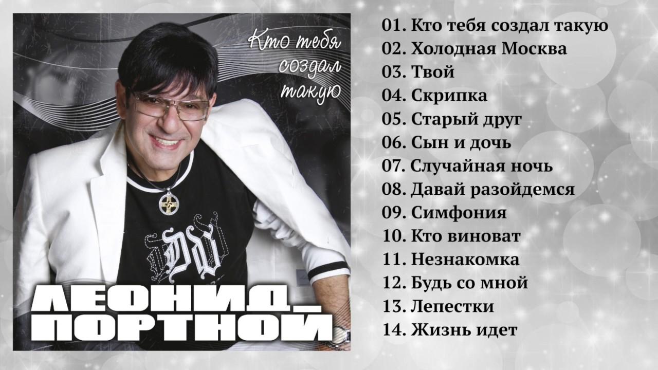 Леонид портной кто тебя создал такую (полный сборник) youtube.