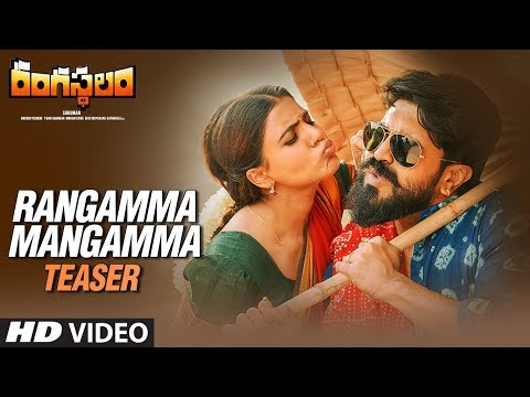 Rangamma Mangamma Video Teaser || Rangasthalam Songs || Ram Charan, Samantha, Devi Sri Prasad