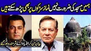 Salman Khan Babri Masjid Ke Bare Mein Kya Bola | Ayodhya Ram Mandir Verdict