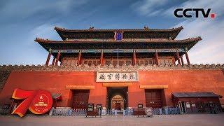 [人民欢歌]北京·故宫博物院 汇民族智慧 展历史精髓 华夏文明再放异彩| CCTV