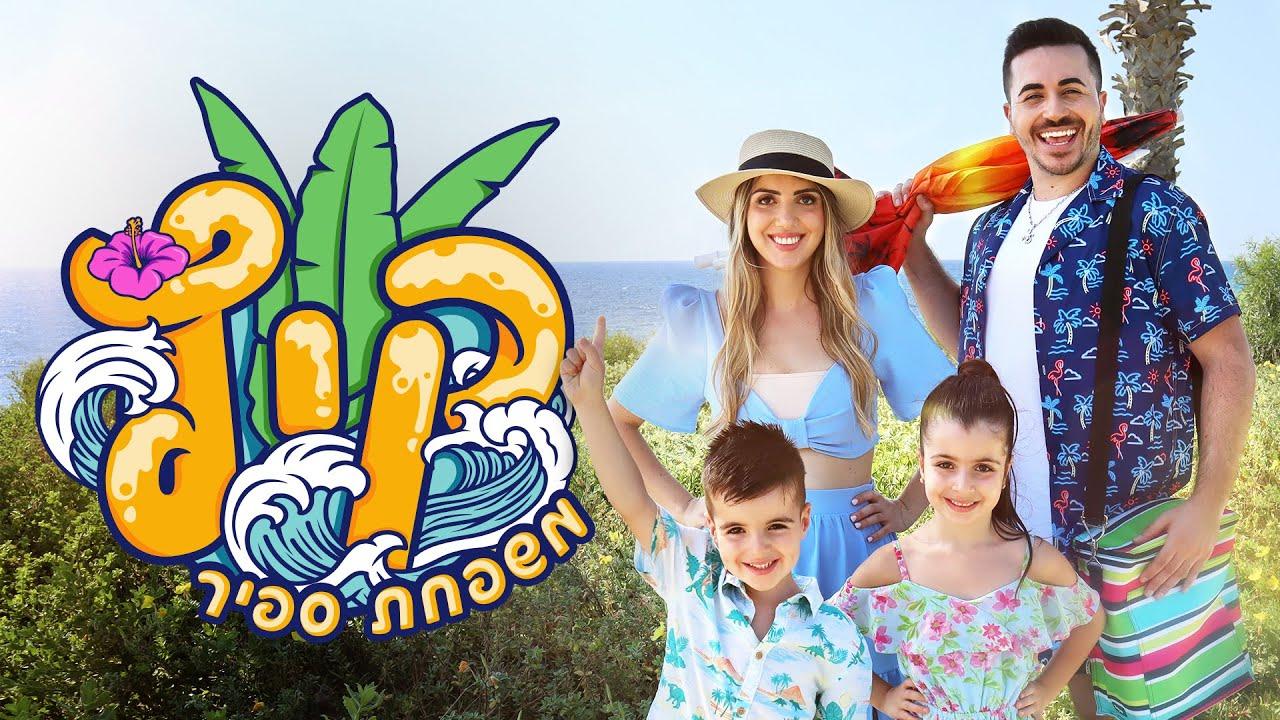 משפחת ספיר - קיץ | הקליפ הרשמי