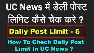 How To Check Daily Post Limit In UC News Account | In Hindi