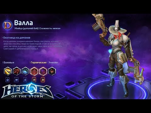видео: heroes of the storm/Герои шторма. pro gaming. Валла. dd билд на стрелу.