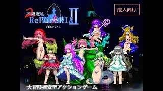 The Paradise Fortress Of RePure Aria 2 / 楽園魔城リピュアリア2 - EP. 3 Save The Game Under The Link