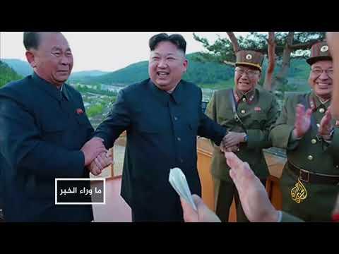 العالم يرحب بإعلان كيم وقف التجارب النووية  - نشر قبل 10 ساعة