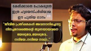 Jeevante Karam   Heart Touching New Malayalam Christian Song   Immanuel Henry   Roy John