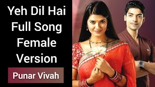 Yeh Dil Hai Full Song Female Version | Punar Vivah | Zee TV | CODE NAME BADSHAH