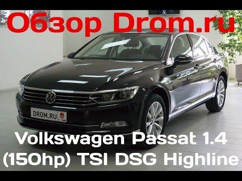 Volkswagen Passat 2016 1.4 TSI 150 л.с. DSG Highline видеообзор