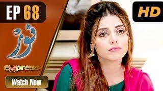 Pakistani Drama   Noor - Episode 67   Express Entertainment Dramas   Asma, Agha Talal, Adnan Jilani