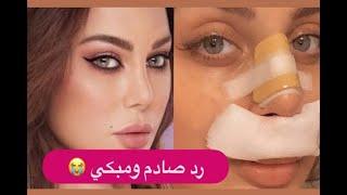 اول تعليق لـ هيفاء وهبي بعد عملية تجميل ابنتها زينب فياض .. وتسريب تسجيل صوتي ل زينب !!