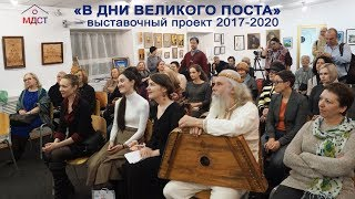 «В ДНИ ВЕЛИКОГО ПОСТА» – выставочный проект 2017-2020