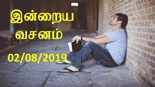 இன்றைய வசனம் [02/08/2019] - Today Bible Verse - Tamil Bible Verse