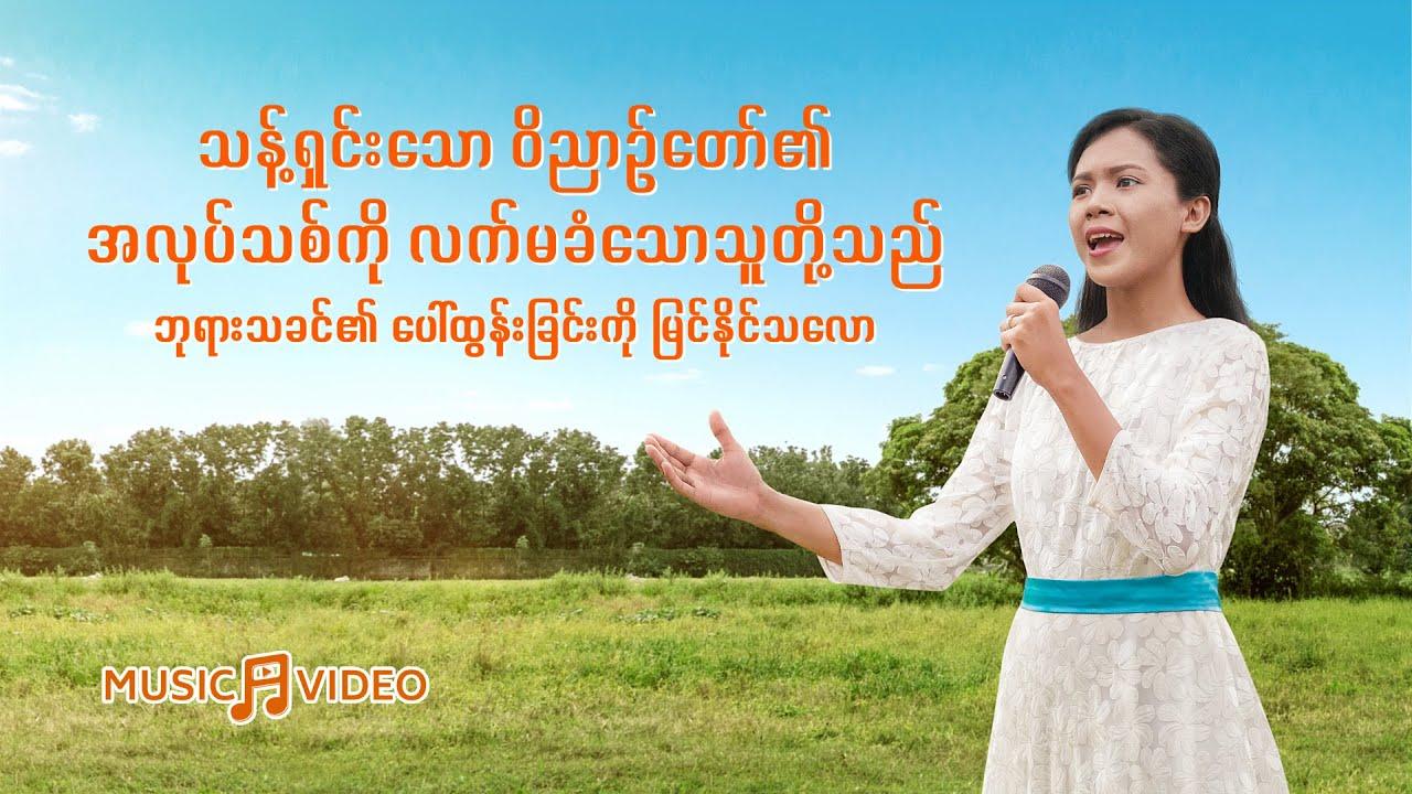 သန့်ရှင်းသော ဝိညာဉ်တော်၏ အလုပ်သစ်ကို လက်မခံသောသူတို့သည် ဘုရားသခင်၏ ပေါ်ထွန်းခြင်းကို မြင်နိုင်သလော
