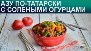 КАК ПРИГОТОВИТЬ АЗУ ПО-ТАТАРСКИ? Азу по татарски из говядины  с солеными огурцами в казане