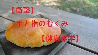 【衝撃】手・手の指のむくみ【健康雑学】