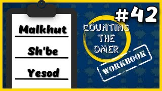 Counting the Omer Workbook: Day 42