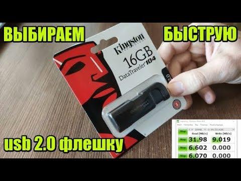 Обзор и тест USB флешки KINGSTON DT104 16GB