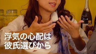 相席スタート山﨑ケイの恋愛お悩み相談 inナイトバー #6「浮気をさせな...
