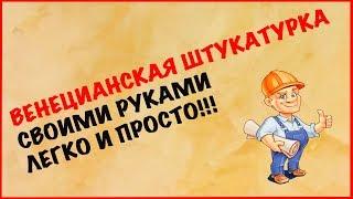 ВЕНЕЦИАНСКАЯ ШТУКАТУРКА СВОИМИ РУКАМИ.СДЕЛАЙ САМ