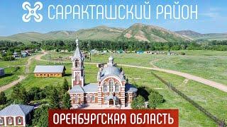 Природа России.  Православные храмы.  Оренбургская область.  Саракташский район