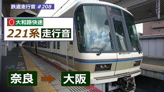 【鉄道走行音】 221系NC609編成 奈良→大阪