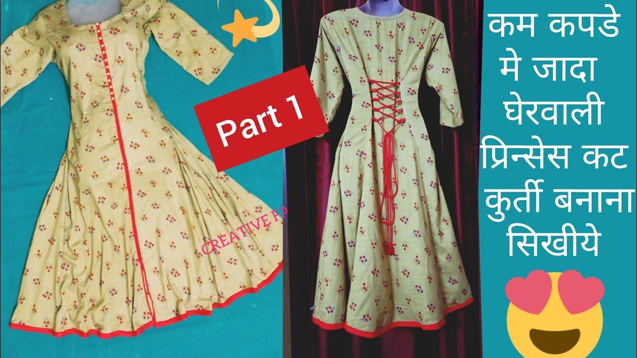 6 कलीयो की घेरवाली प्रिन्सेस कट कुर्ती बनाइये Part 1 flaired princess cut kurti.