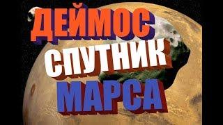 ДЕЙМОС САМЫЙ МАЛЕНЬКИЙ СПУТНИК